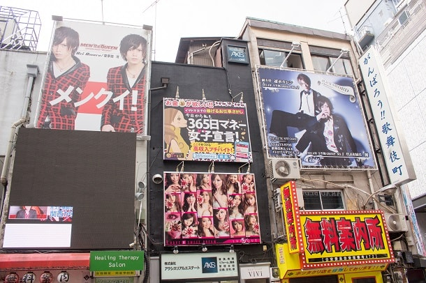 Host club advertisement in Kabukicho