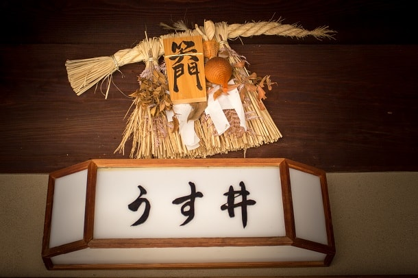 Shimenawa hung over the entrance for New Years celebrations