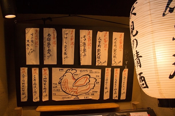 The cuts of a chicken in Ponto-chō